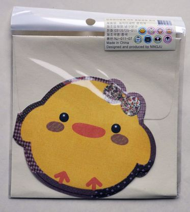 MISC296 Kawaii Gift Card with Envelope - Yellow Chick